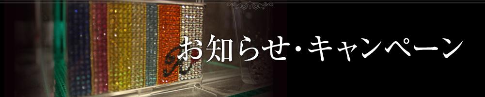 お知らせ・キャンペーン